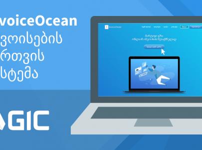 ინვოისების მართვის სისტემა – InvoiceOcean